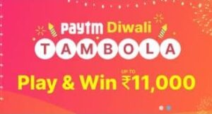Read more about the article [Last Day] Paytm Diwali Tambola Offer – Collect Tickets & Earn Upto Rs.11,000