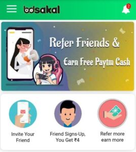 Read more about the article BDSakal Refer Earn – Get Rs.20 Paytm Cash On Signup | Rs.4 On Each Referral